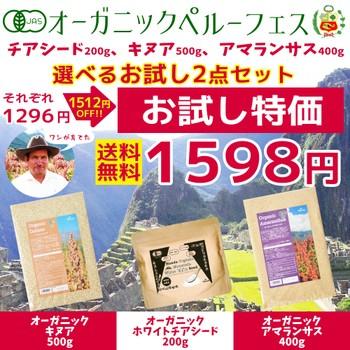 【送料無料】選べるオーガニックスーパーフード2...