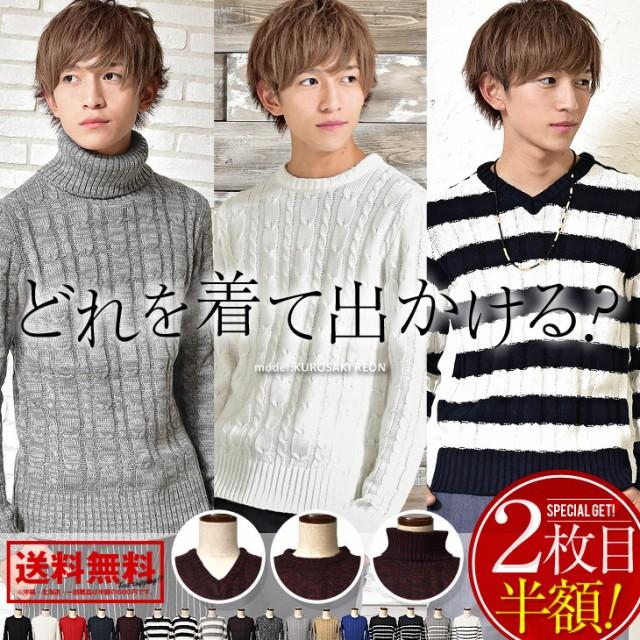 【2枚目半額・送料無料】ニット メンズ セーター ...