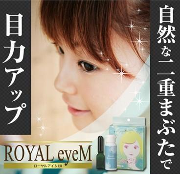 ローヤルアイム EX エクストラ 二重まぶた化粧品...