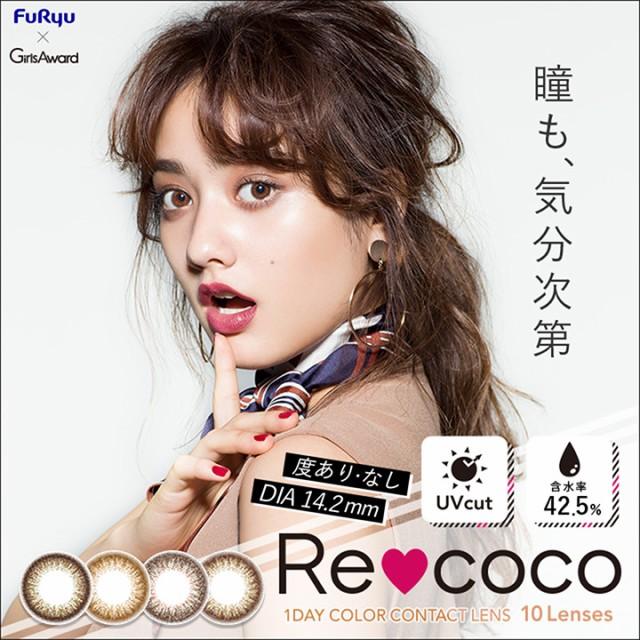 ▼P10+送0円▼Recoco<リココ>ワンデー10枚入