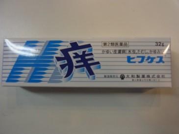 【第2類医薬品】かゆい皮膚病 ヒフケス 32g ...