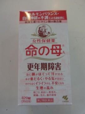【第2類医薬品】 【送料無料】 定形外便 代引...