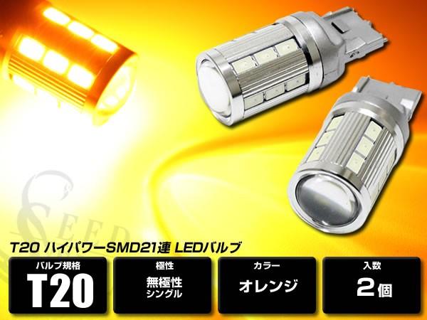 T20 LED シングル ウェッジ オレンジ ハイパワーS...