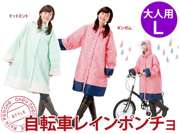 自転車レインポンチョ 大人用 Lサイズ ギンガム ...