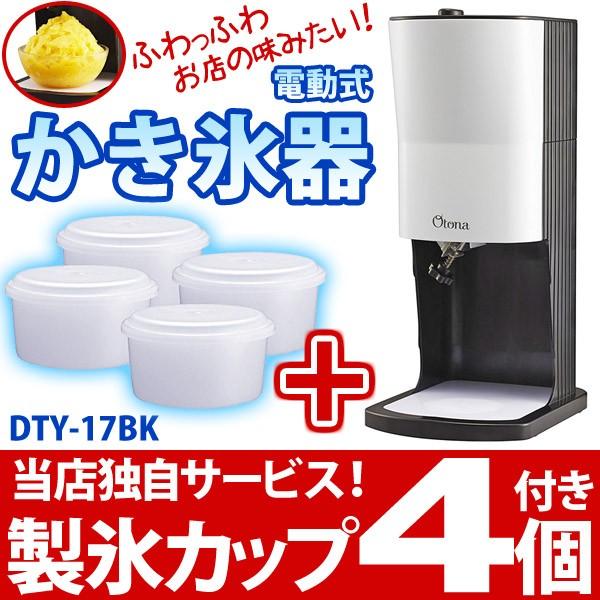 かき氷機 電動 ふわふわ とろ雪 かき氷器 製氷カ...