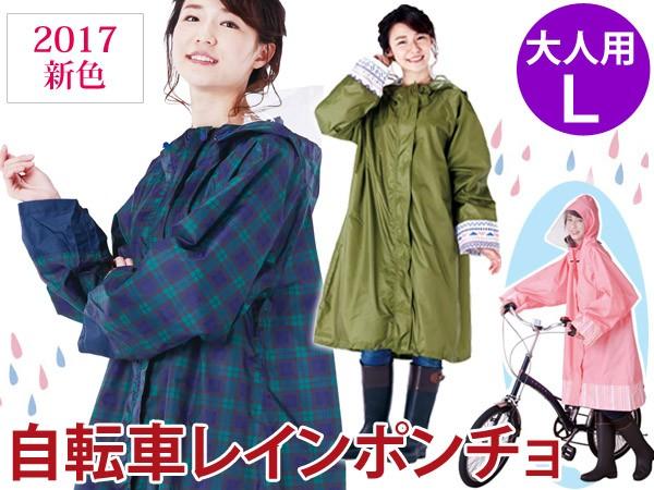 自転車レインポンチョ 大人用 Lサイズ 2016Ver ...