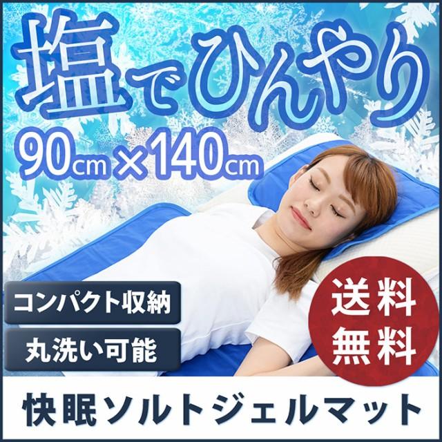 【送料無料】 冷感 敷きパッド 『快眠ソルトジェ...