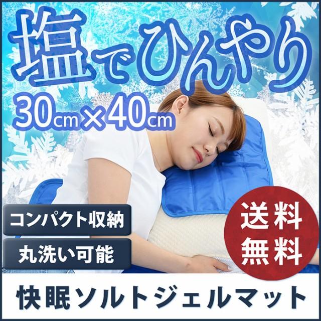 冷感 敷きパッド 『快眠ソルトジェルマット』30...