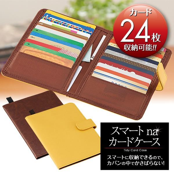 【メール便送料無料】 カード24枚収納可能!スマ...