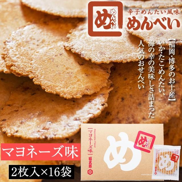 めんべい マヨネーズ味 (2枚入×16袋)