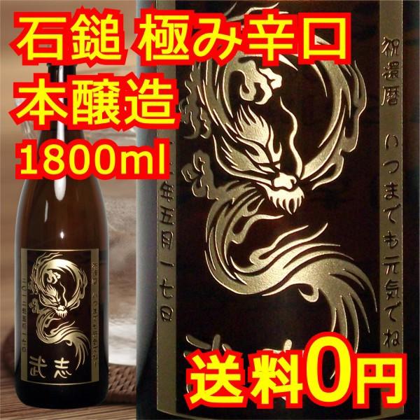 名入れ お酒 名前入り 日本酒 誕生日 プレゼント ...