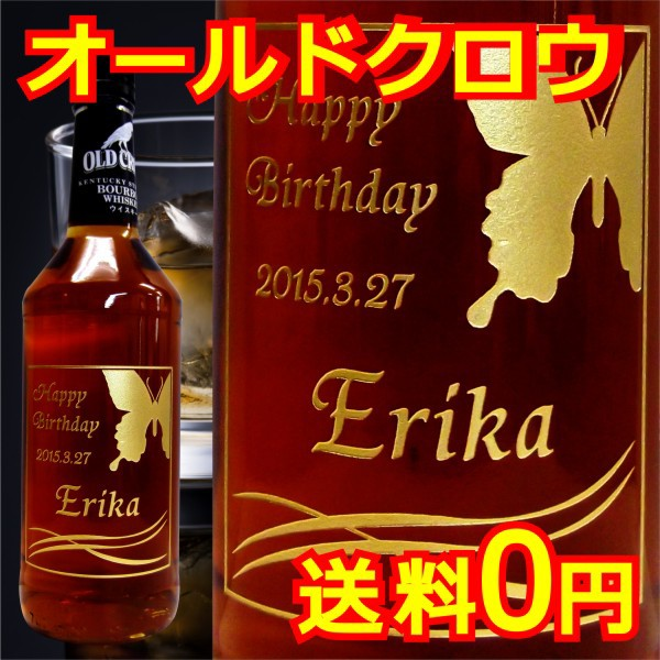 名入れ ウイスキー 父の日 ギフト お酒 【オール...