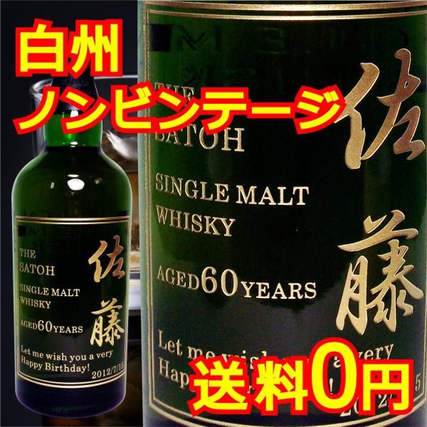 名入れ ウイスキー お酒 【白州NV 700ml】 誕生日...