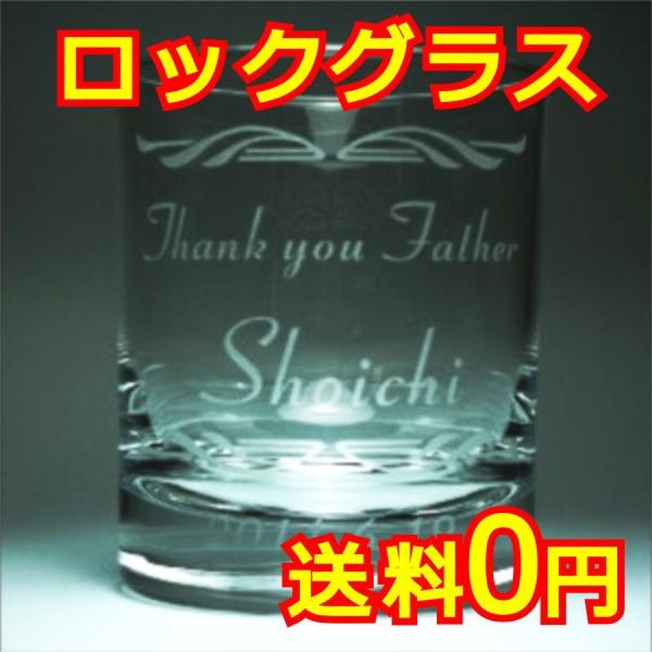 名入れ グラス 誕生日 プレゼント 還暦祝い 退職...