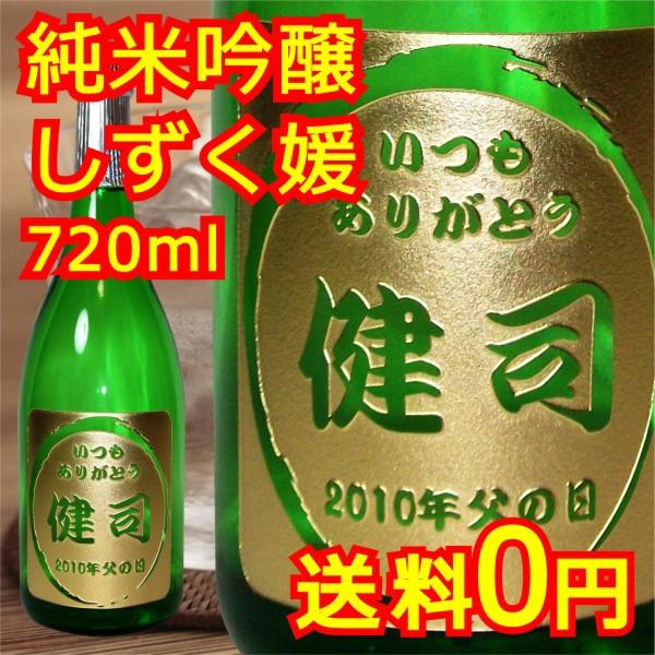 名入れ お酒 名前入り 日本酒 還暦祝い 退職祝い ...