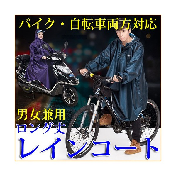 レインポンチョ レインコート 自転車用 レインウ...