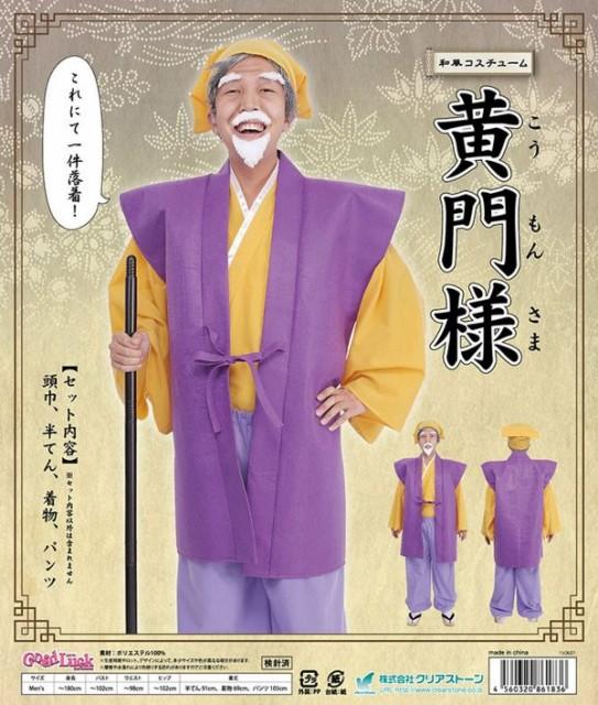 コスプレ 和風コス 黄門様 衣装  水戸黄門 時代劇...
