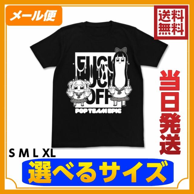【メール便で送料無料 当日発送】 FXXK OFF Tシャ...