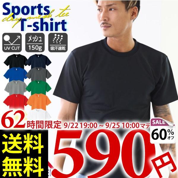 吸汗速乾・UVカット 快適ドライTシャツ UPF20で...