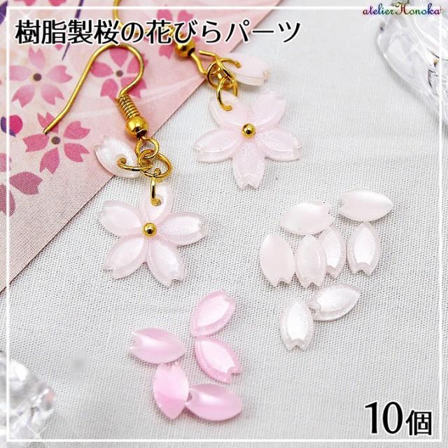 樹脂製桜の花びらパーツ 10個[ピンク/ホワイトピ...