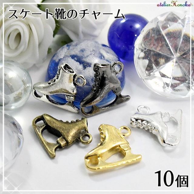 スケート靴のチャーム 10個[金古美/銀古美/ゴール...