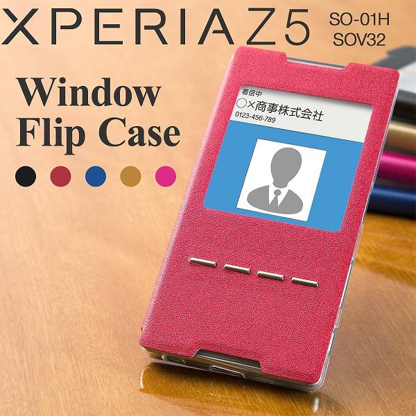 Xperia Z5 SO-01H/SOV32 窓付き手帳型ケース