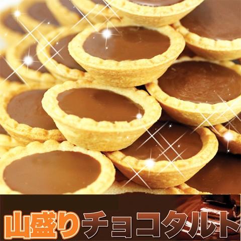 送料無料★洋菓子 山盛り チョコタルトどっさり40...
