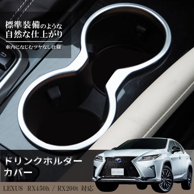 1c9d838605 【E-Drive】レクサスRX RX200t RX450h 新型 20系 パーツ フロント ドリンク ホルダー