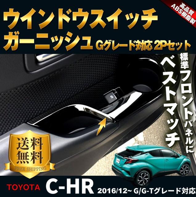 トヨタ C-HR 専用 内装 パーツ リア ウィンドウ ...