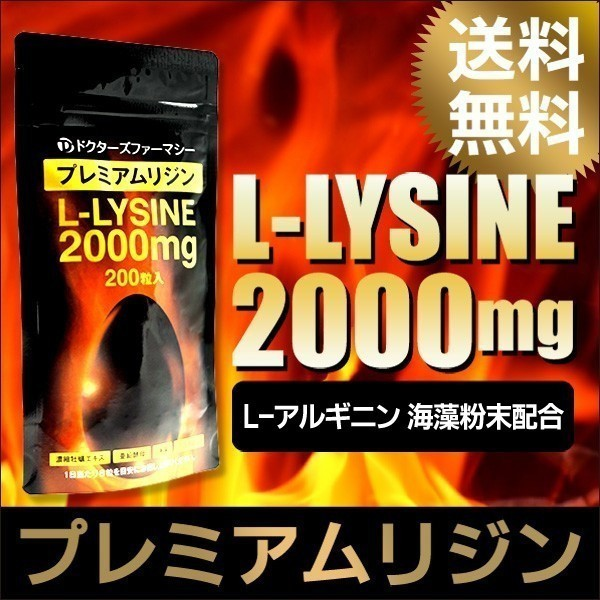 プレミアムリジン 2000mg 200粒 1袋