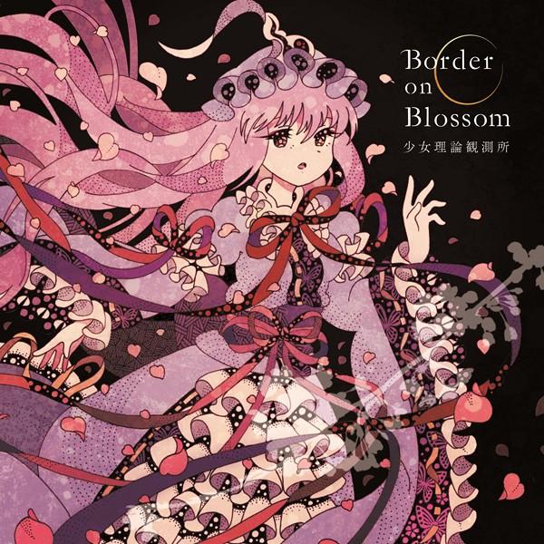 Border on Blossom -少女理論観測所-