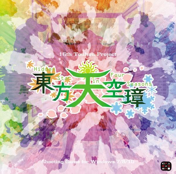 壱天四海(8/11発売) -ばんだいく-