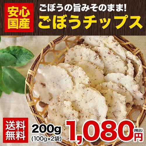 ★【送料無料】ごぼうチップス200g(100g×2袋)《3...