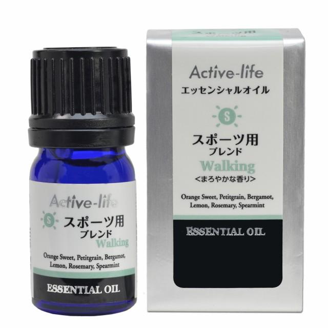 Active-Life アロマブレンド精油 ウォーキング 5m...