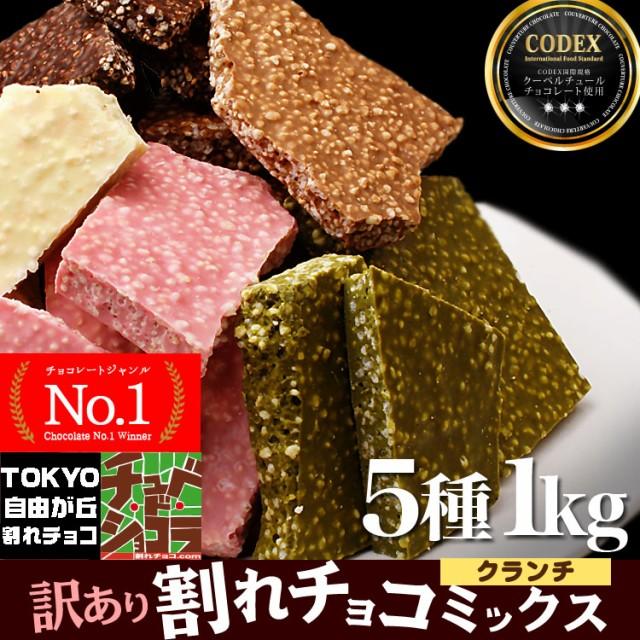訳ありクランチ割れチョコミックス1kg/チュベ・...