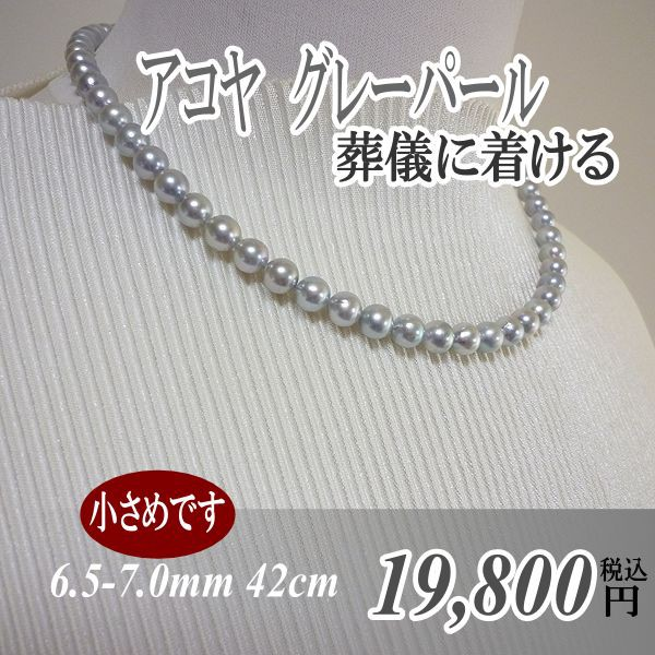 【送料無料】葬儀 葬式 アコヤグレーパール ネッ...