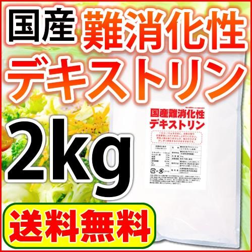 国産難消化性デキストリン(2kg)【送料無料】...