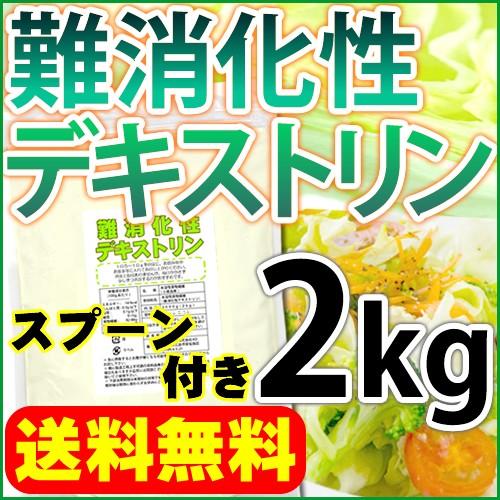 【送料無料品】難消化性デキストリン(水溶性食物...