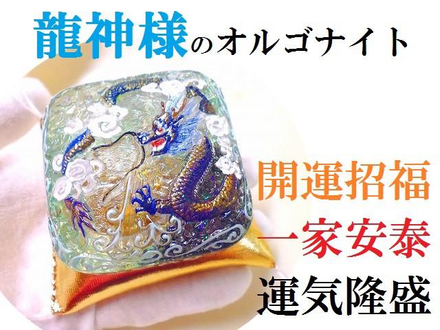 開運招福・一家安泰・運気隆盛・出世・金運UP★龍...