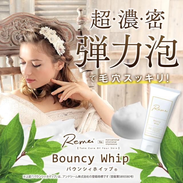 即納【Remei BouncyWhip リメイ バウンシィホイ...