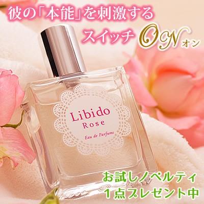 【LC公式】ベッド専用香水『リビドー ロゼ』★甘...