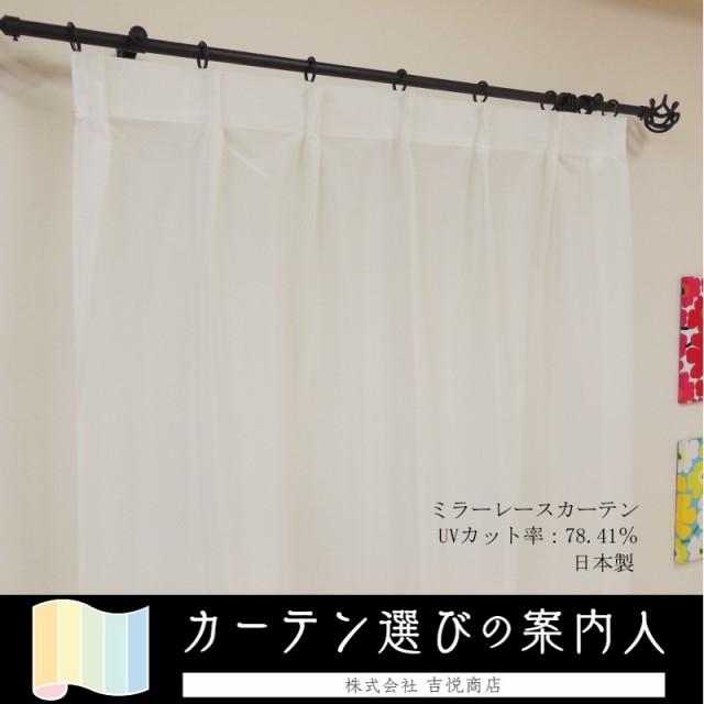 ミラーレースカーテン UVカット78% (幅150cmは1...