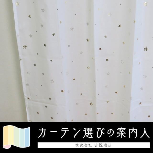かわいい星柄 ボイルレースカーテン