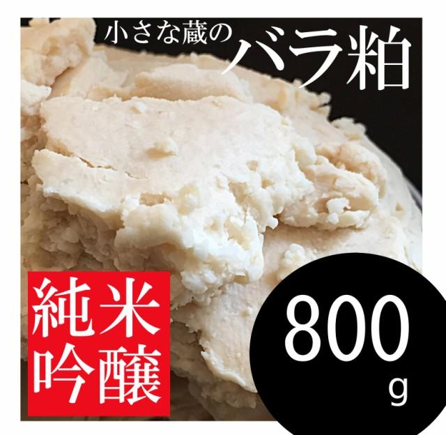 わかむすめ 純米吟醸 酒粕 800g 送料無料