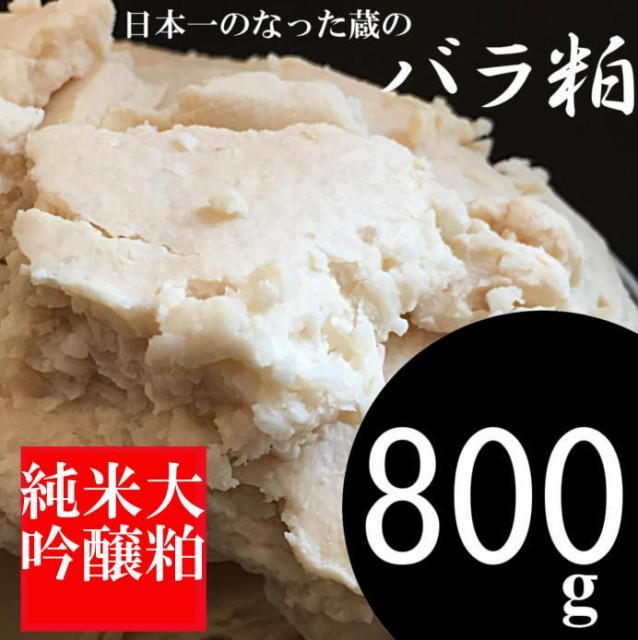 喜多屋 純米大吟醸の酒粕 800g 日本一になった蔵...