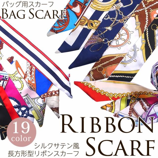 バッグ用 リボンスカーフ 【2】 全19種 1枚入   ...