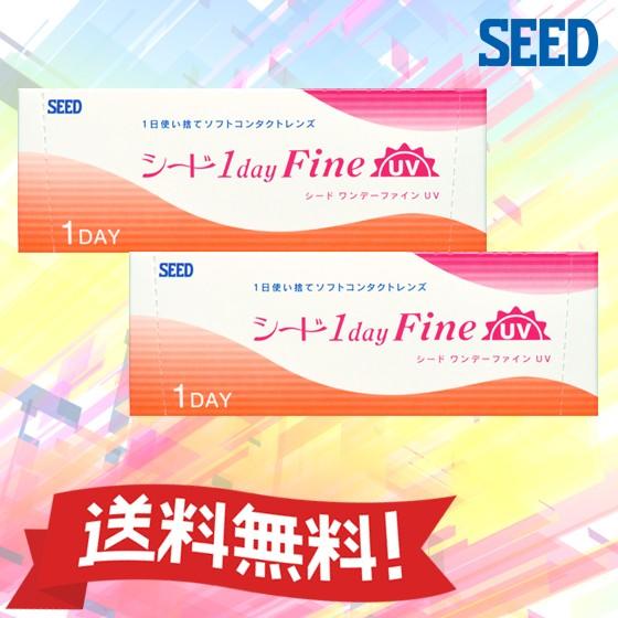◆◆【送料無料】 ワンデーファインUV 2箱セット ...