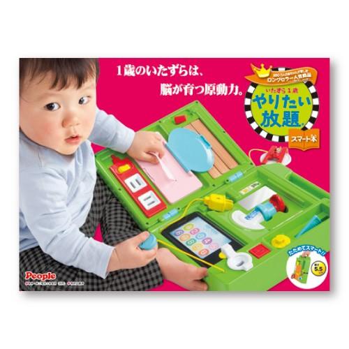 知育玩具【いたずら1歳やりたい放題 スマート本】...