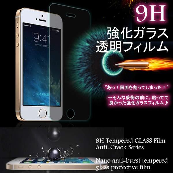 Xperia A2 SO-04F専用9H強化ガラス液晶画面フィル...