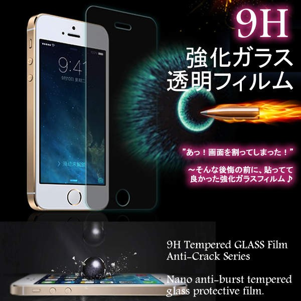 iPhone7/7Plus アイフォン7/7Plus専用9H強化ガラ...